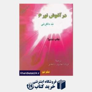 کتاب در آغوش نور 6