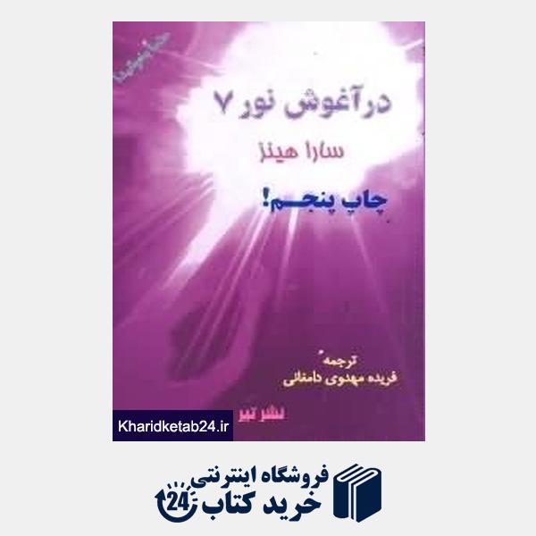 کتاب در آغوش نور 7