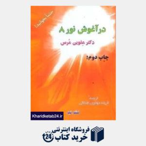 کتاب در آغوش نور 8