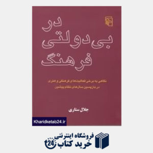 کتاب در بیدولتی فرهنگ