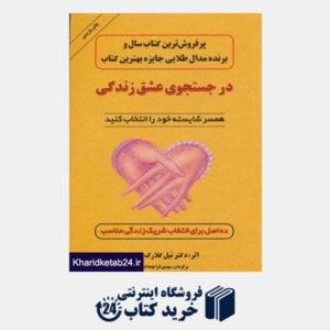 کتاب در جستجوی عشق زندگی (همسر شایسته خود را انتخاب کنید)