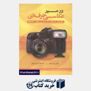 کتاب در مسیر عکاسی حرفه ای (راهنمای استفاده از دوربین های DSLR)