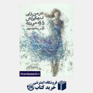 کتاب در من زنی تنهایی اش را راه می رود