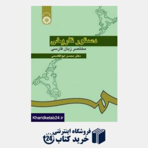 کتاب دستور تاریخی مختصر زبان فارسی