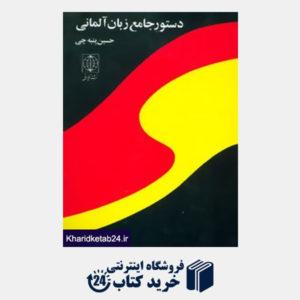 کتاب دستور جامع زبان آلمانی