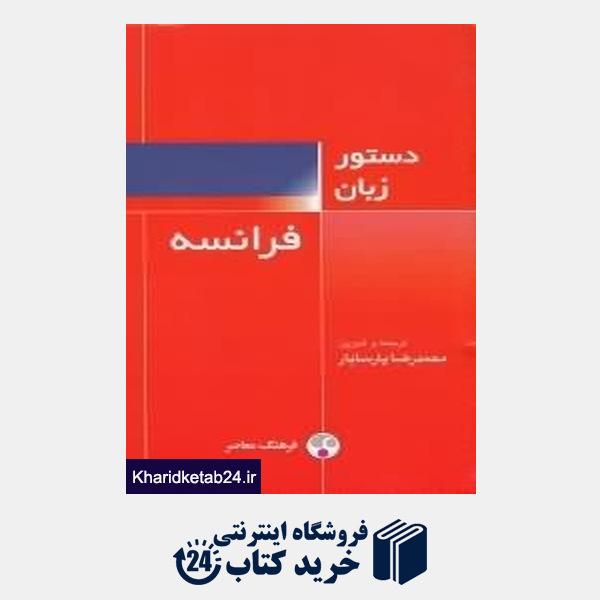 کتاب دستور زبان فرانسه