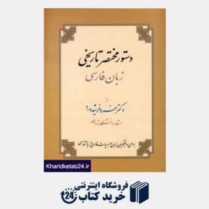 کتاب دستور مختصر تاریخی زبان فارسی
