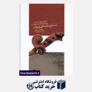 کتاب دستور مقدماتی ویولن (کتاب سوم هنرستان با CD)