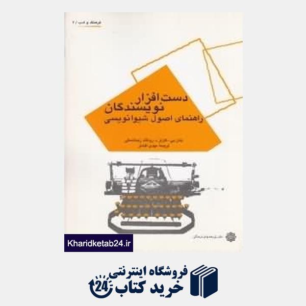 کتاب دست افزار نویسندگان (راهنمای اصول شیوا نویسی)