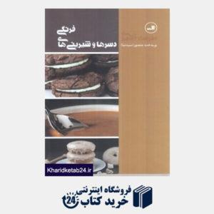 کتاب دسرها و شیرینی های فرهنگی