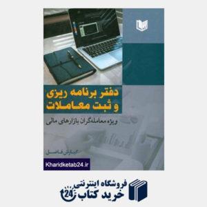 کتاب دفتر برنامه ریزی و ثبت معاملات