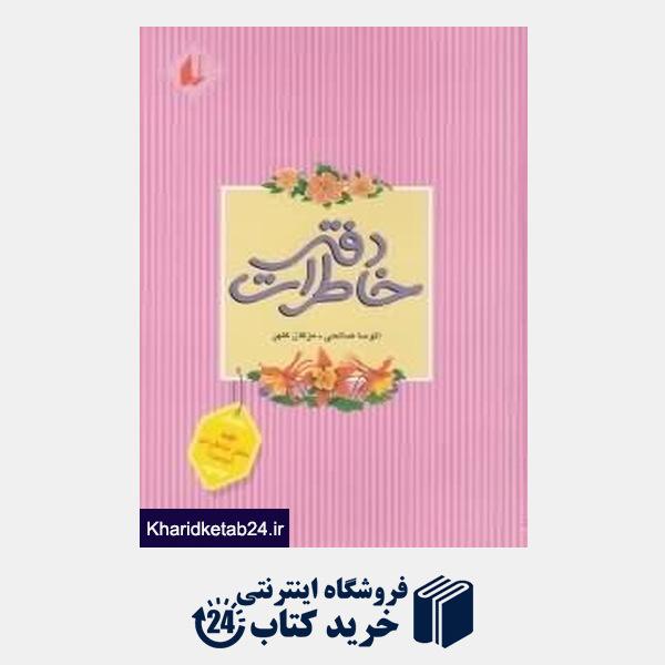 کتاب دفتر خاطرات