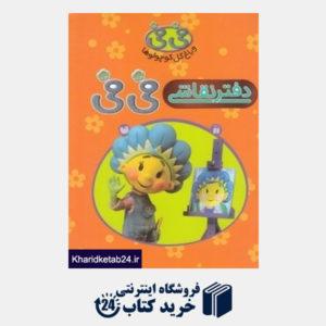 کتاب دفتر نقاشی فی فی و باغ گل کوچولو ها