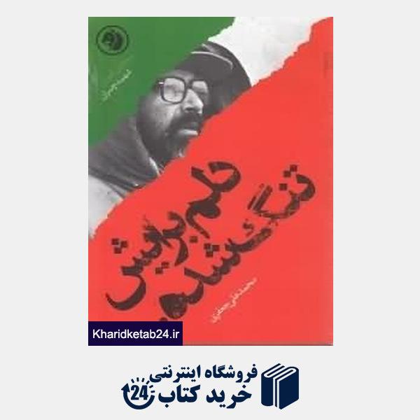 کتاب دلم برایش تنگ شده بر اساس زندگی شهید مصطفی چمران (سرداران ایران 2)