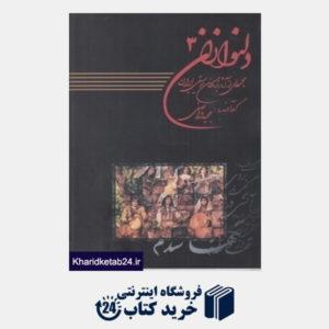 کتاب دلنوازان 3 (با CD)