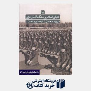 کتاب دنیای اسلام و جنگ آلمان نازی