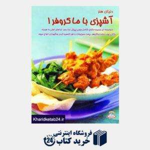 کتاب دنیای هنر آشپزی با ماکروفر 1