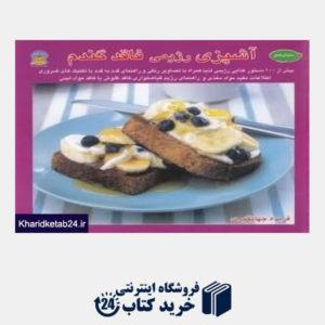 کتاب دنیای هنر آشپزی رژیمی فاقد گندم