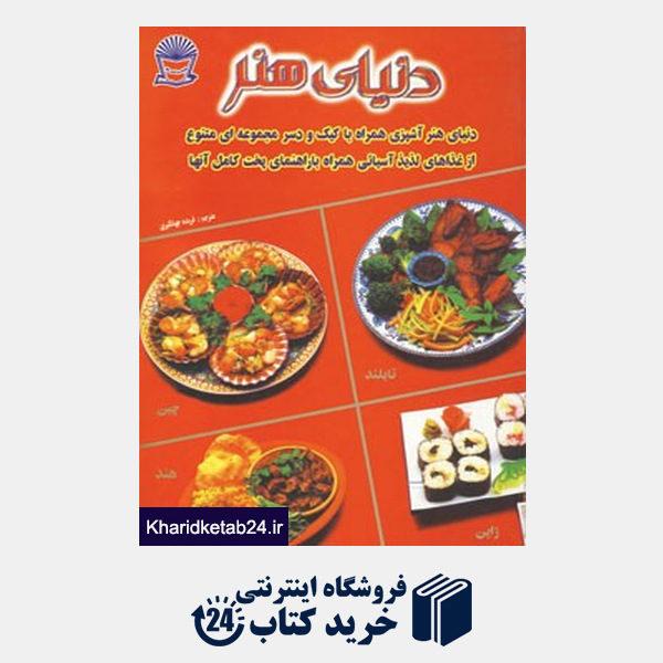 کتاب دنیای هنر آشپزی غذاهای آسیایی