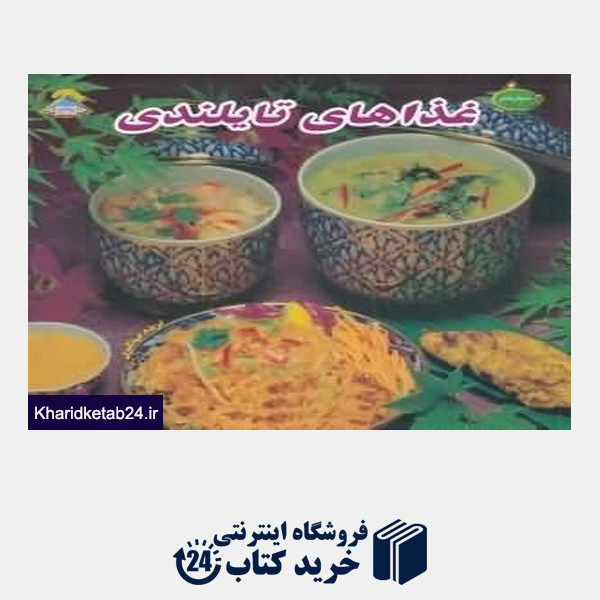 کتاب دنیای هنر آشپزی غذاهای تایلندی