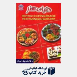 کتاب دنیای هنر آشپزی همراه با کیک و دسر (مجموعه ای متنوع از غذاهای لذیذ آسیایی)