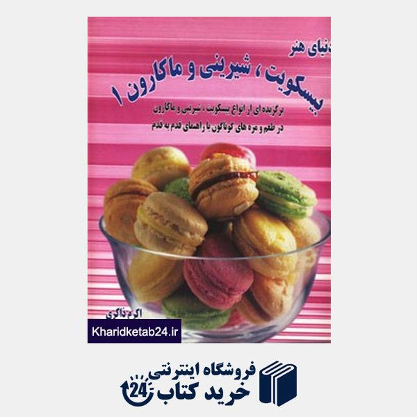 کتاب دنیای هنر انواع بیسکویت،شیرینی و ماکارون 1