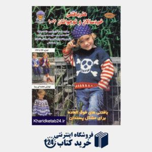 کتاب دنیای هنر بافتنی خردسالان و نوجوانان107