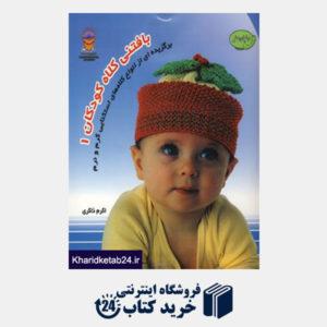 کتاب دنیای هنر بافتنی کلاه کودکان 1