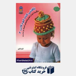 کتاب دنیای هنر بافتنی کلاه کودکان 2