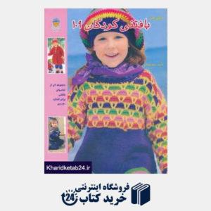 کتاب دنیای هنر بافتنی کودکان109