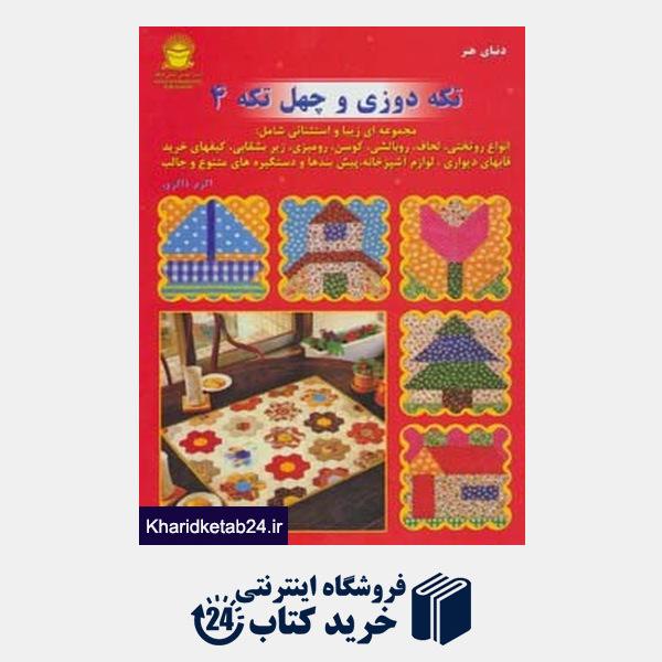کتاب دنیای هنر تکه دوزی و چهل تکه 4