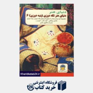 کتاب دنیای هنر تکه دوزی (پنبه دوزی) 6