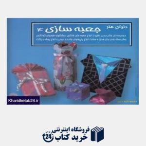 کتاب دنیای هنر جعبه سازی 4