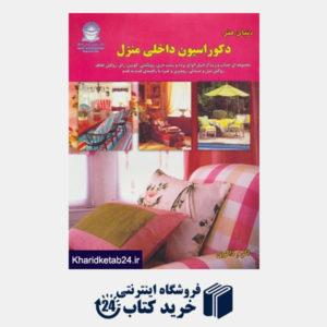 کتاب دنیای هنر دکوراسیون داخلی منزل