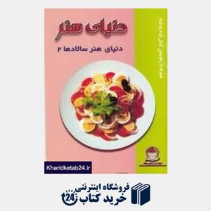 کتاب دنیای هنر سالادها 2 (دنیای هنر)