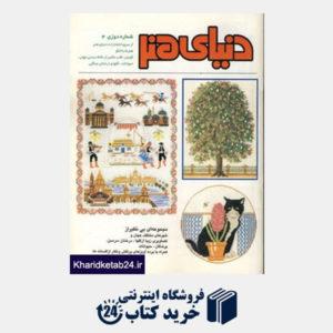 کتاب دنیای هنر شماره دوزی 4