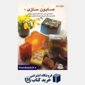 کتاب دنیای هنر صابون سازی 1