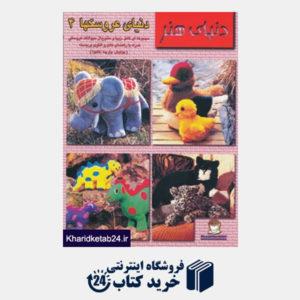 کتاب دنیای هنر عروسکها 4