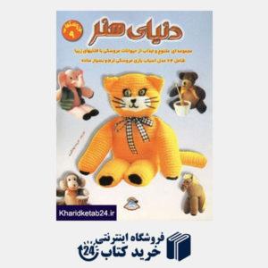 کتاب دنیای هنر عروسکها 9