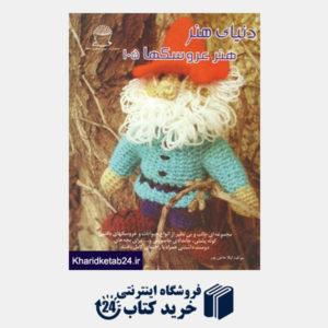 کتاب دنیای هنر عروسکها105