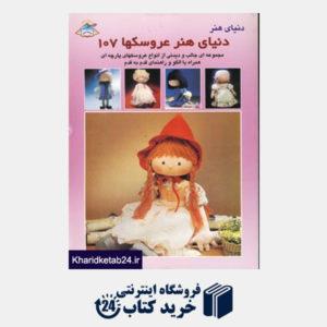 کتاب دنیای هنر عروسکها107