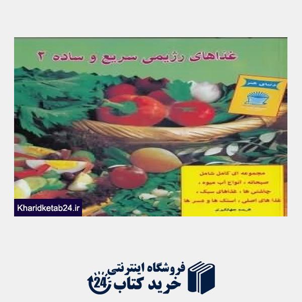 کتاب دنیای هنر غذاهای رژیمی سریع و ساده 2