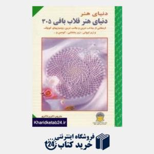 کتاب دنیای هنر قلاب بافی 305 (دنیای هنر)