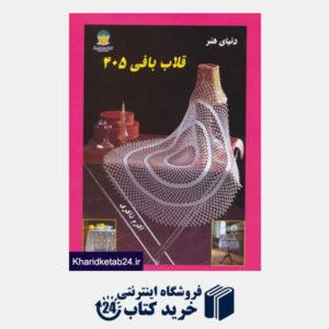 کتاب دنیای هنر قلاب بافی405
