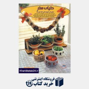 کتاب دنیای هنر مکرومه بافی (گل آویز) 3