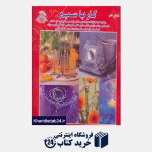 کتاب دنیای هنر کار با سیم (استفاده از سیم برای تزئینات زیبای خانگی)