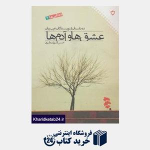 کتاب ده تایی ها 4 (عشق ها و آدم ها)،(ده داستان از نویسندگان عرب زبان)