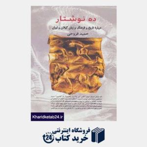 کتاب ده نوشتار درباره تاریخ و فرهنگ و زبان گیلان و ایران