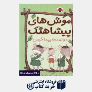 کتاب دوست پیدا کردن (موشهای پیشاهنگ)