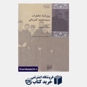 کتاب دولت مستعجل (3 جلدی) (روزنامه خاطرات سیدمحمد کمره ای 1)